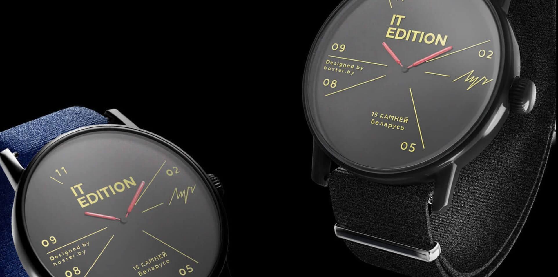 Лимитированная коллекция часов hoster.by и завода «Луч»