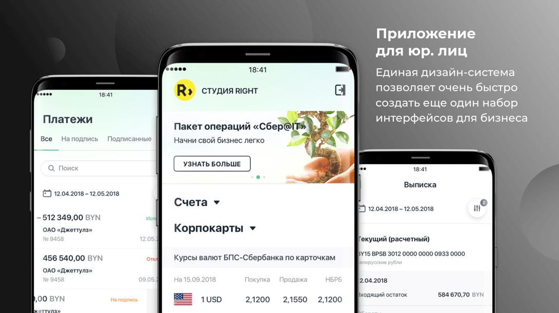 ui ux дизайна приложений заказать в Минске