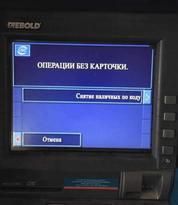 интерфейс банкомата в Минске