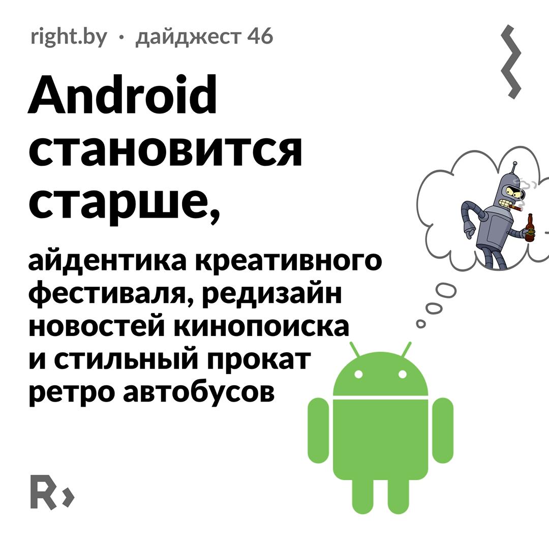 Android становится старше