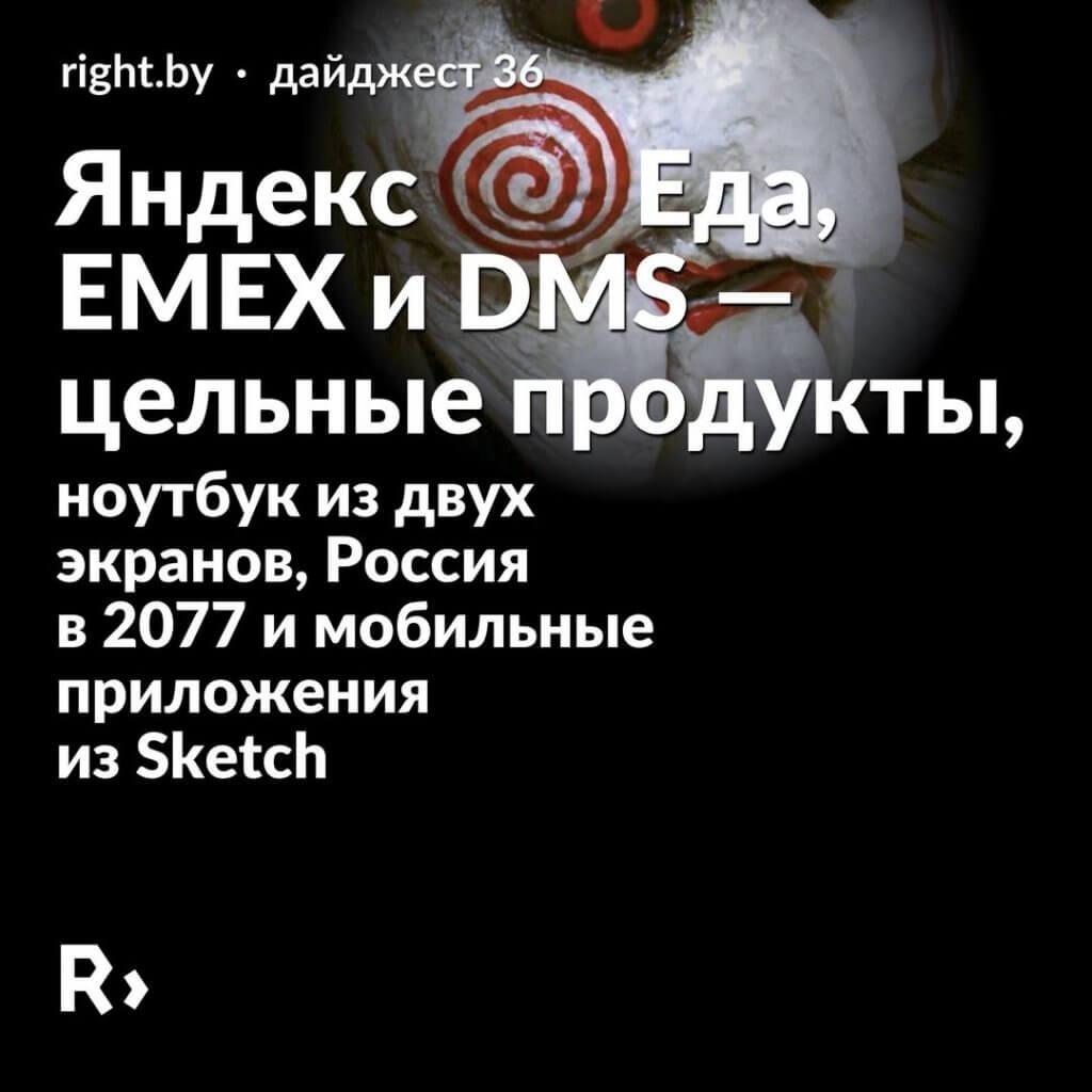 Яндекс Еда, EMEX и DMS - цельные продукты