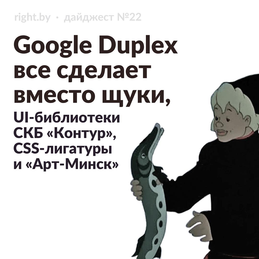 Google Duplex все сделает вместо щуки