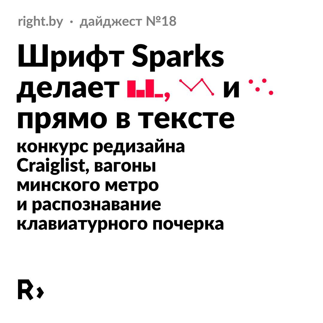 Шрифт Sparks делает хоба