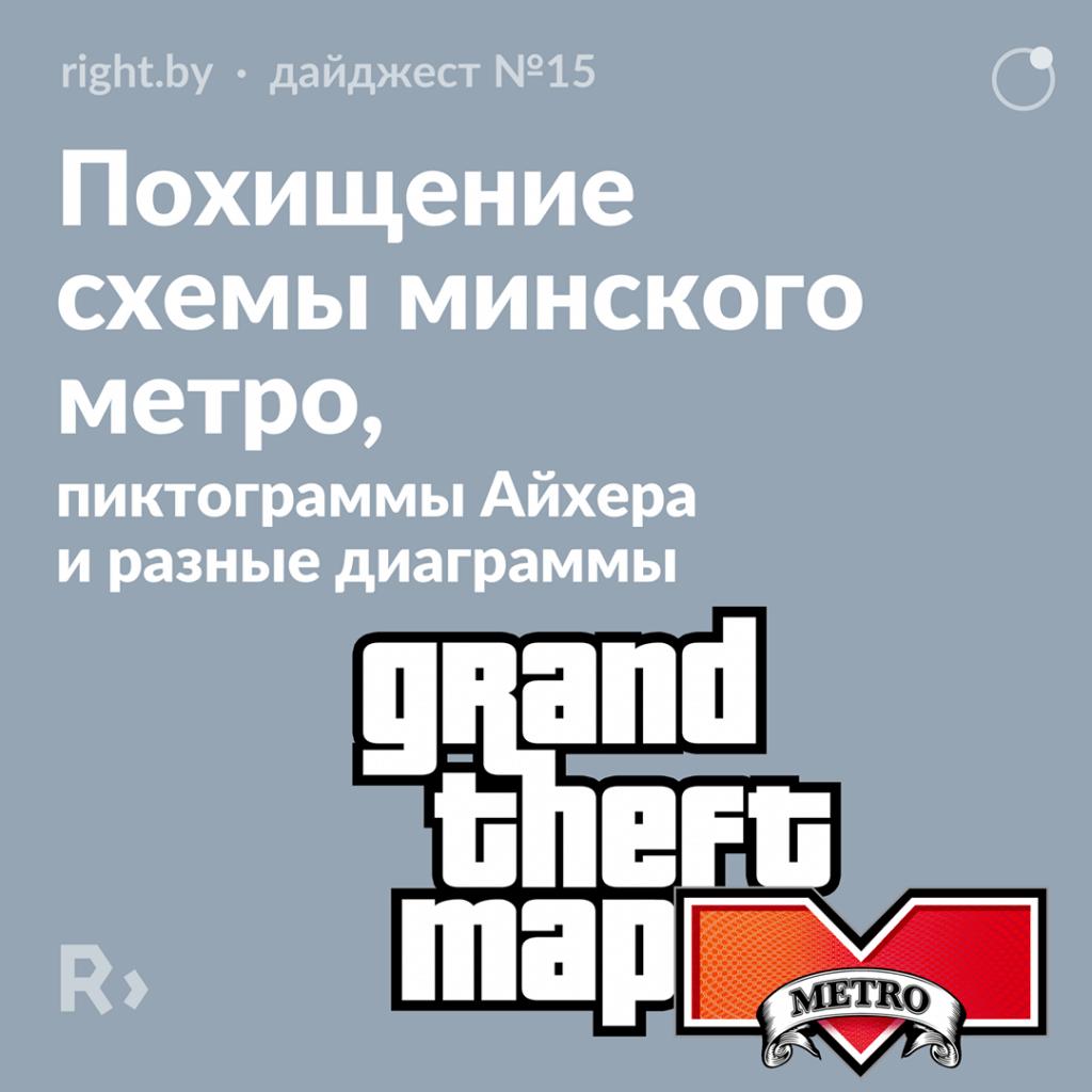 Похищение схемы минского метро