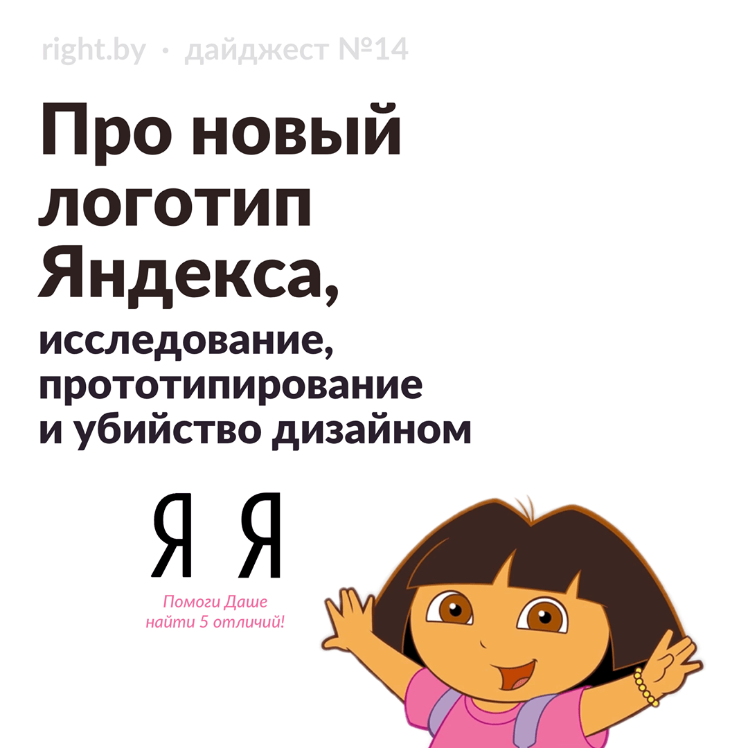 Про новый логотип Яндекса