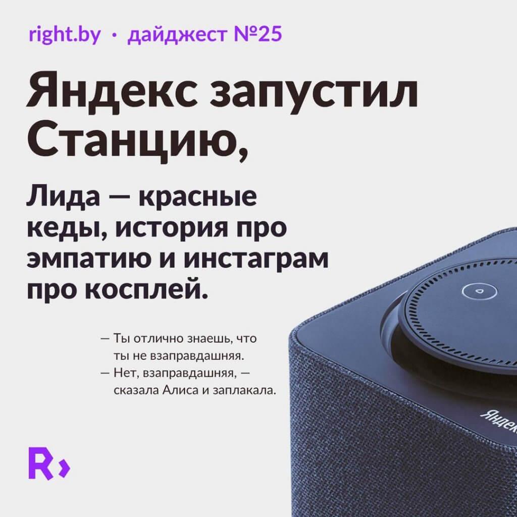 Яндекс запустил Станцию