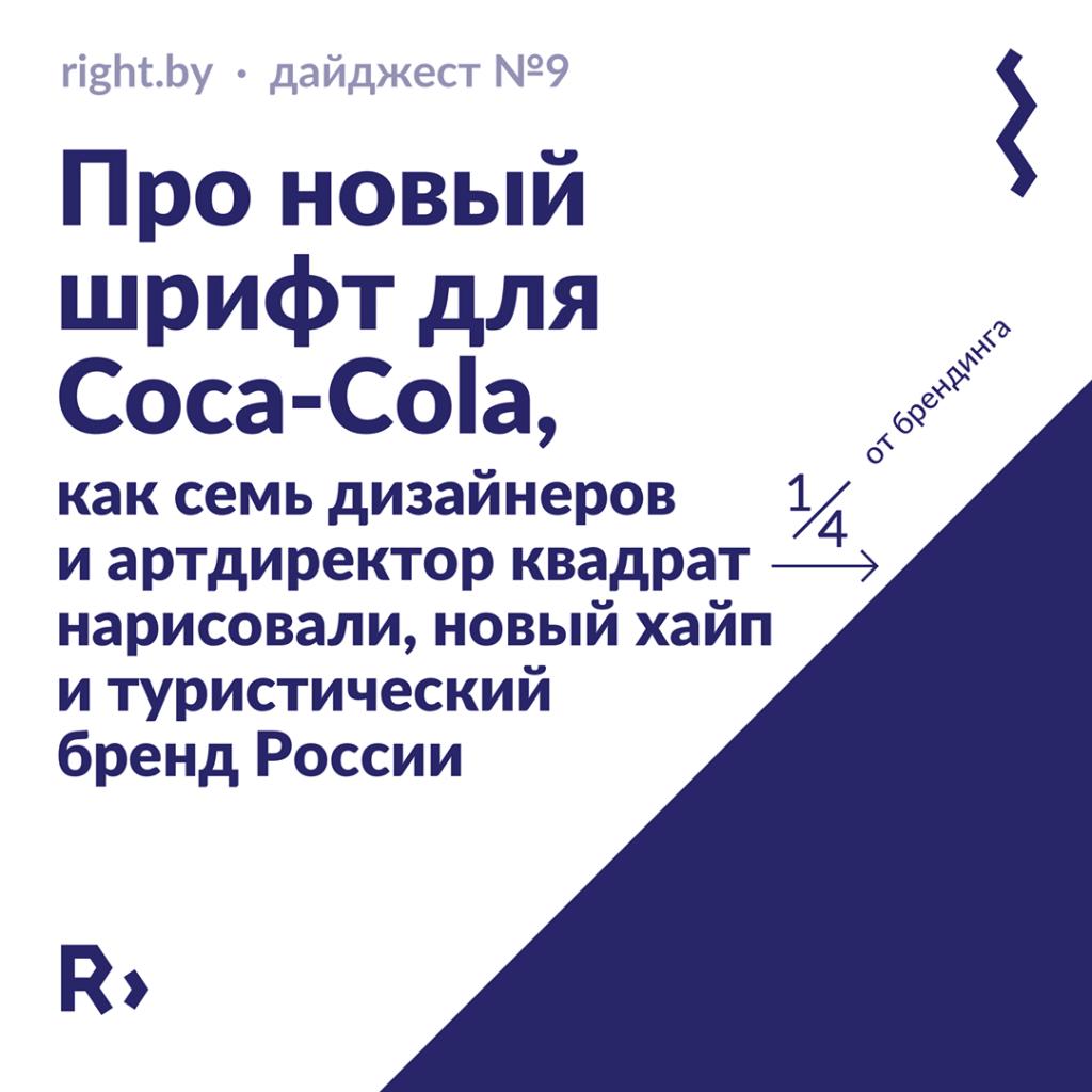 Про новый шрифт Coca-Cola