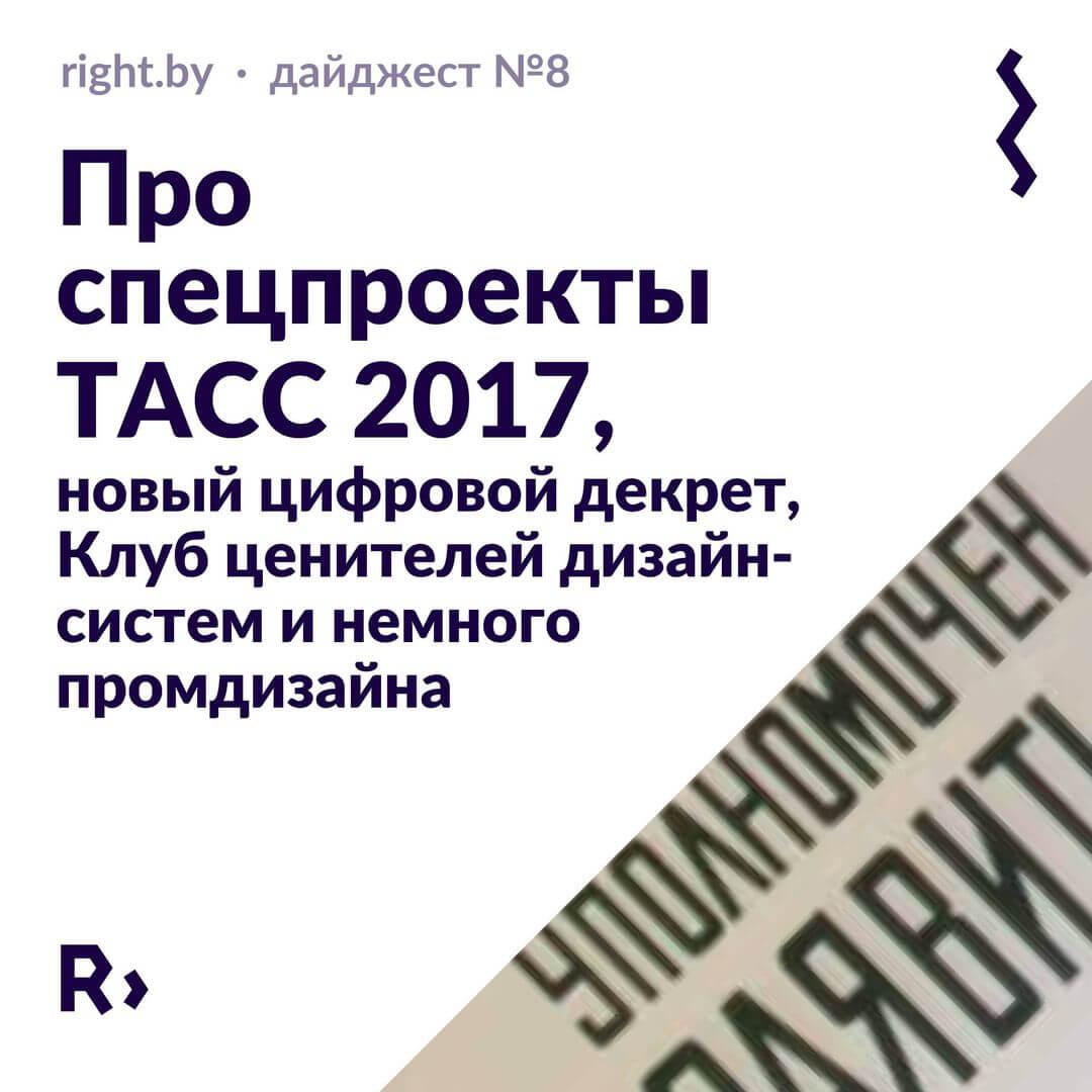 Про спецпроекты ТАСС 2017