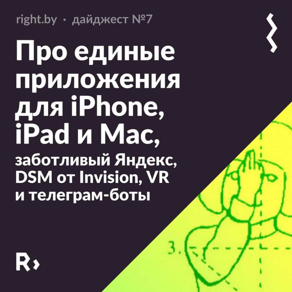 Про единые приложения для iPhone, iPad и Mac