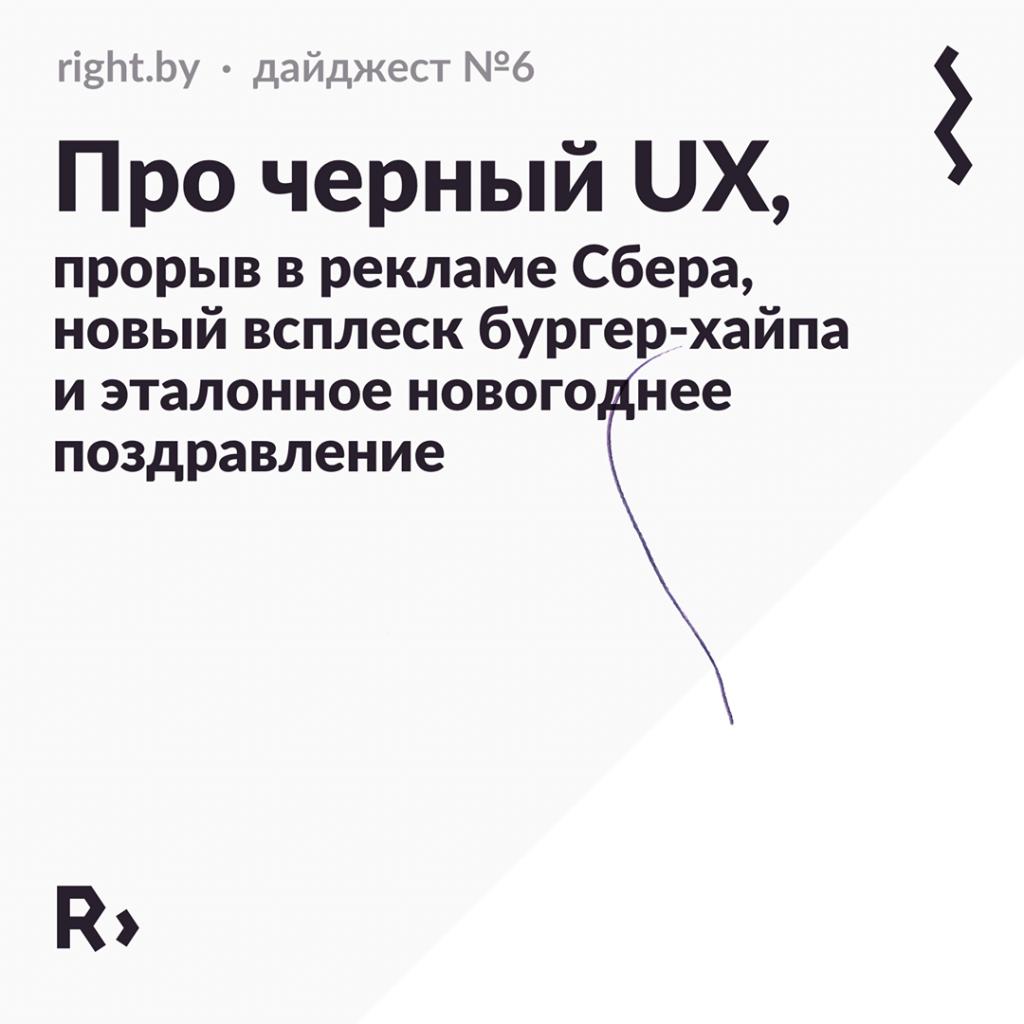 Про черный UX