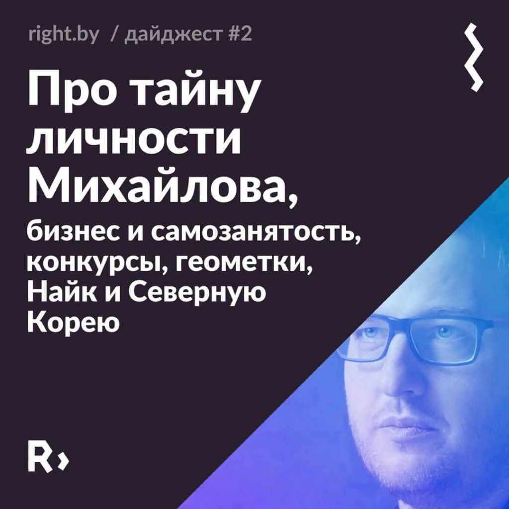 Про тайну личности Михайлова