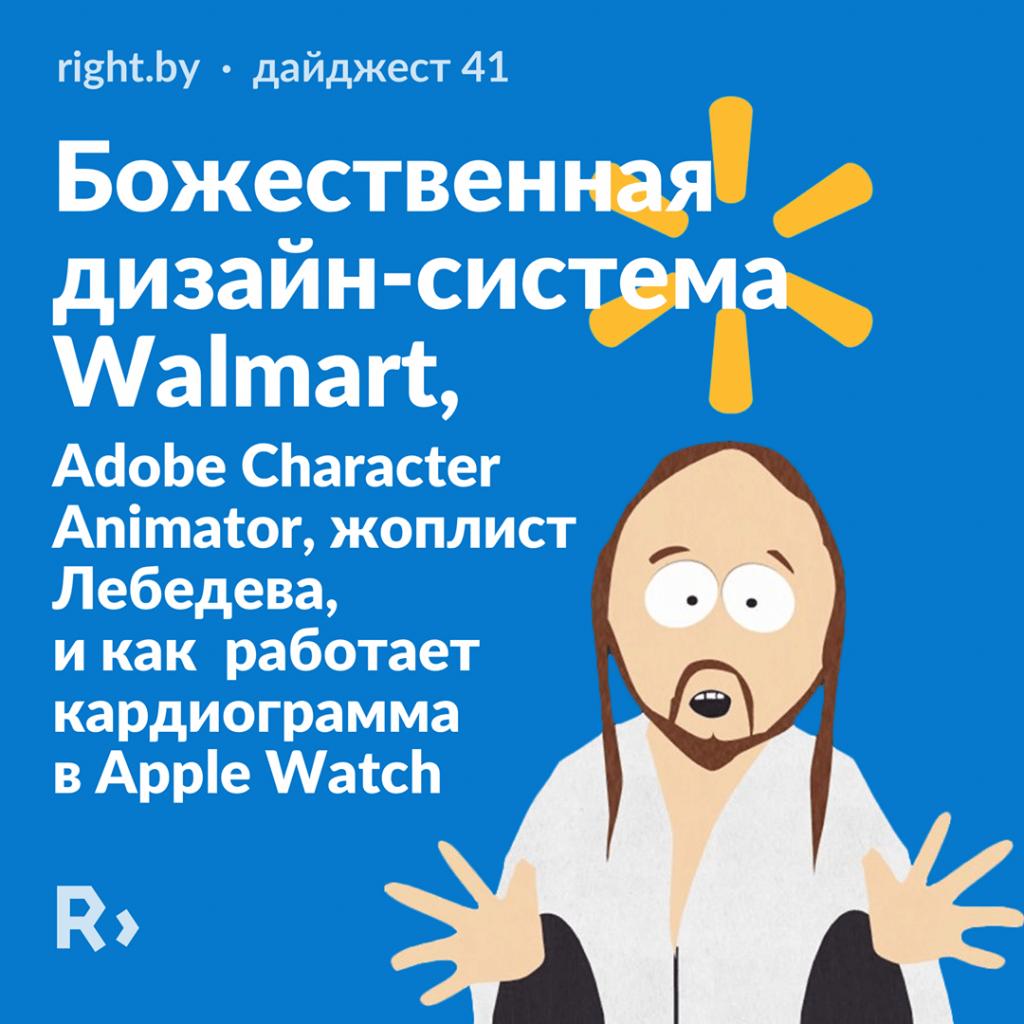 Божественная дизайн-система Walmart