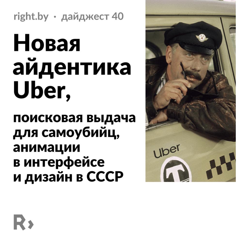 Новая айдентика Uber