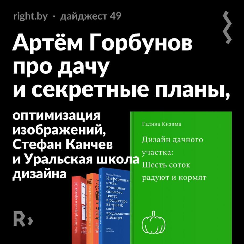 Артём Горбунов про дачу и секретные планы