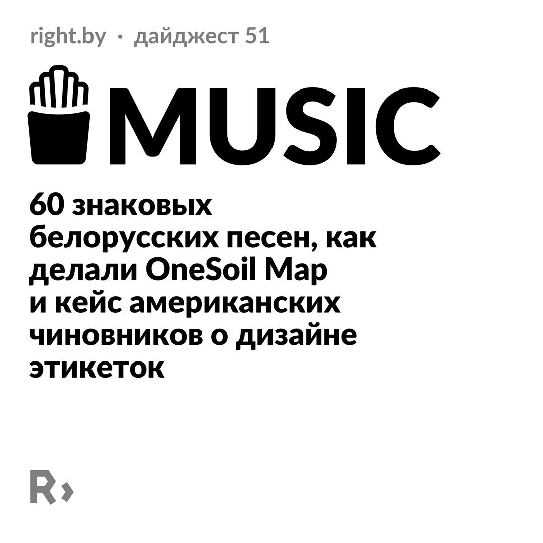 MUSIC 60 знаковых белорусских песен, как делали OneSoilMap