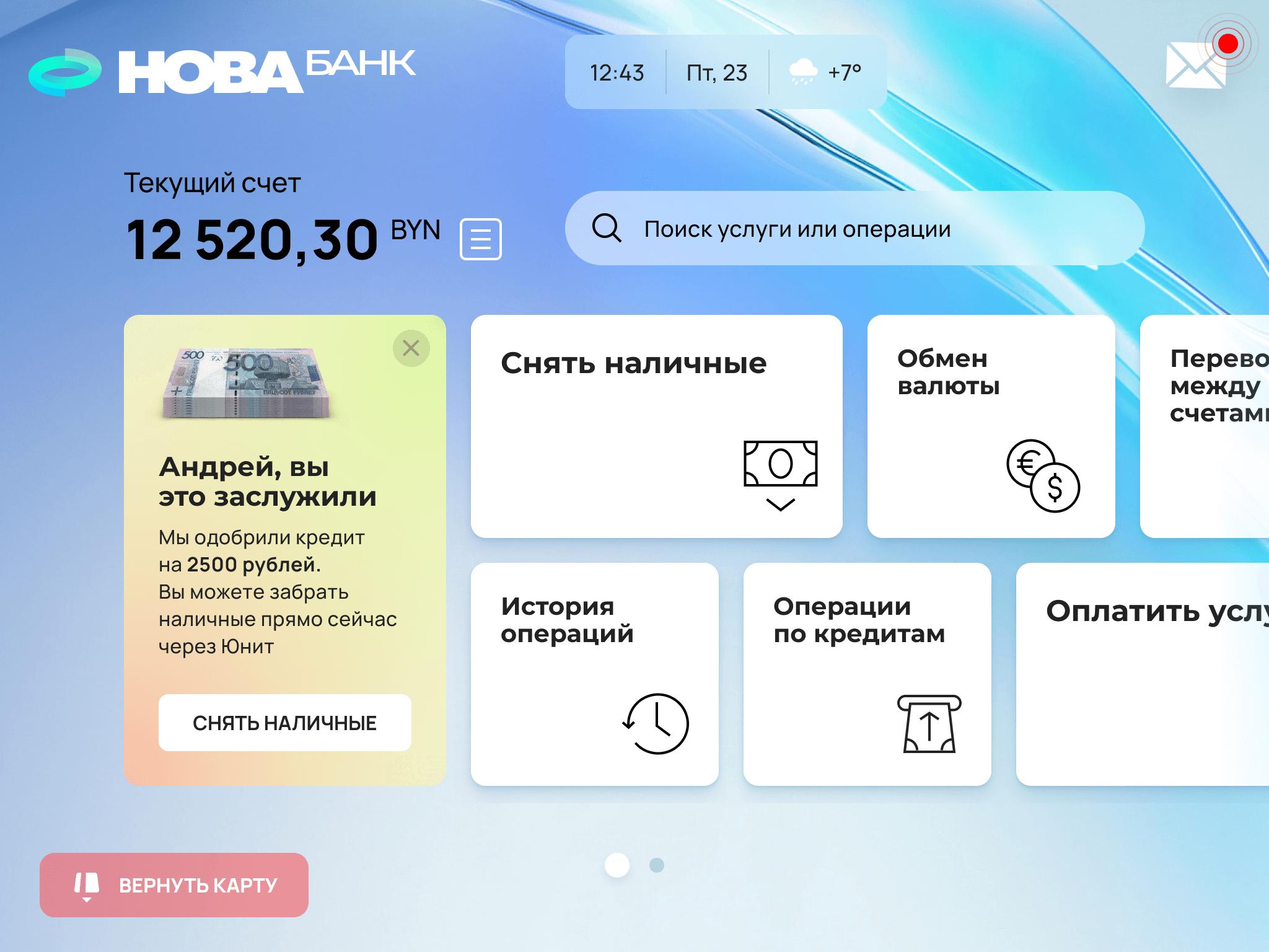 bank - 1