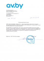 Отзыв av.by